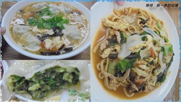 0新竹-餃子大王1