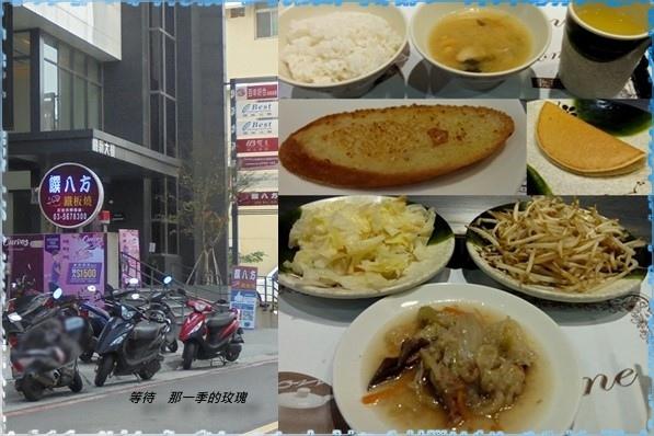0新竹-饌八方0.jpg