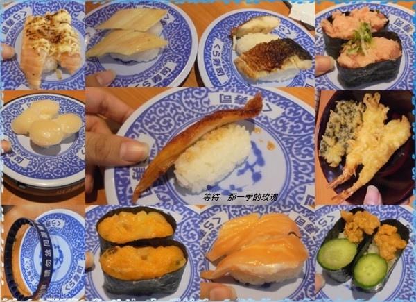 0台中-藏壽司5