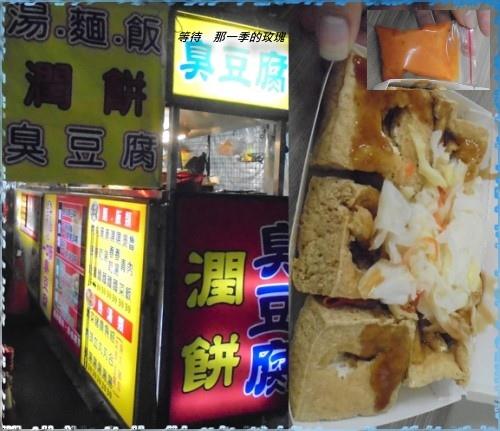 0東別-紘 脆皮臭豆腐