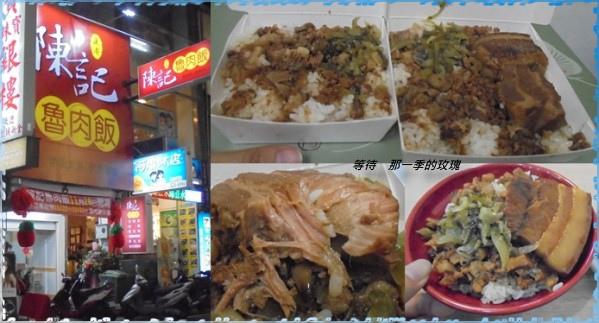 0新竹-陳記魯1