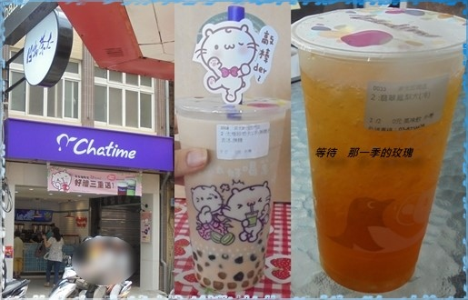 0新竹-日出茶太