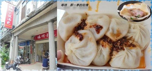 0台中清水-福州小籠包