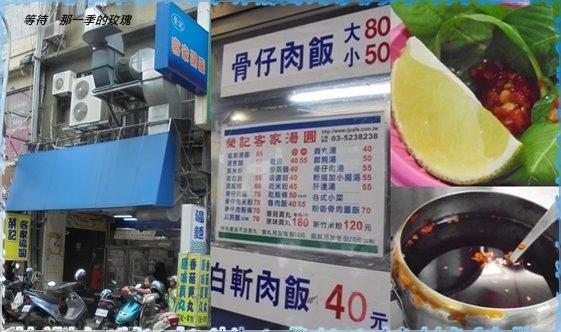 0新竹-榮記
