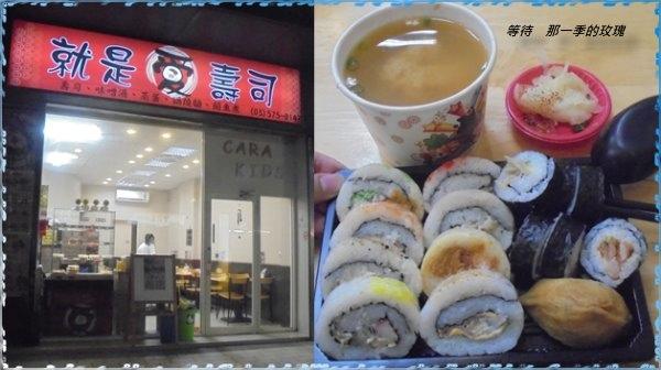 0新竹-就是愛壽司