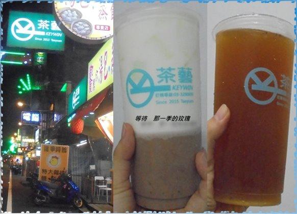 0桃園龜山-茶藝