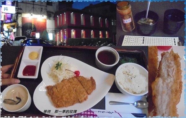 0新竹-丼飯店