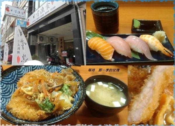 0新竹-日嚐漁食