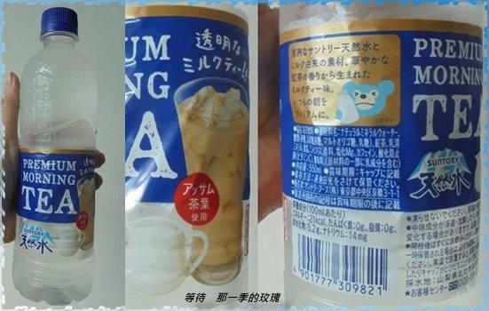 0-日本北海道-透明奶茶