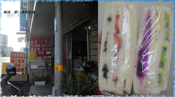0新竹-新美0