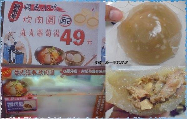 711-炊肉圓