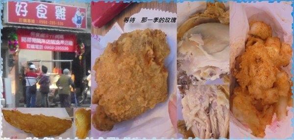 0新竹-好食雞
