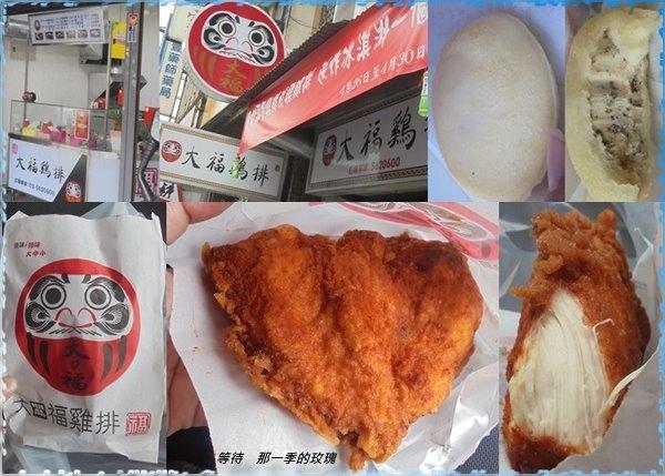 0新竹-大福雞排1