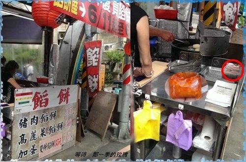 0新竹-餡餅屋1