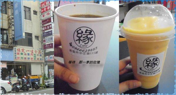 0苗栗-緣咖啡1