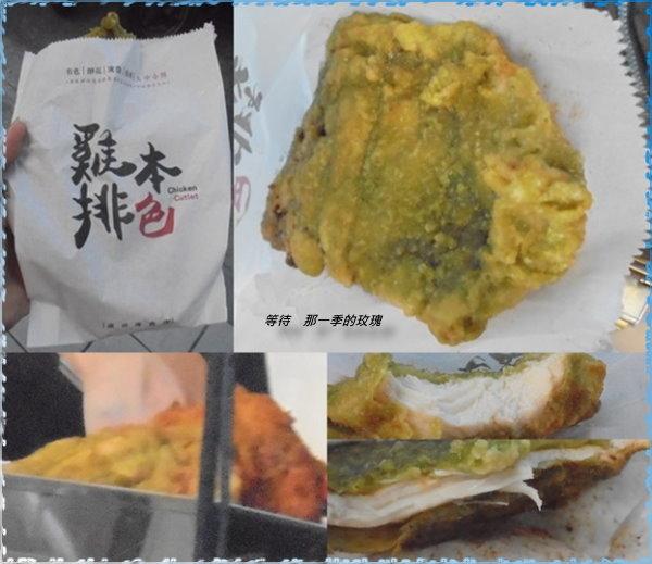 0新竹-雞排本色1