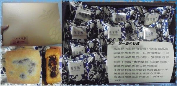 0台中大甲-熊熊餅舖
