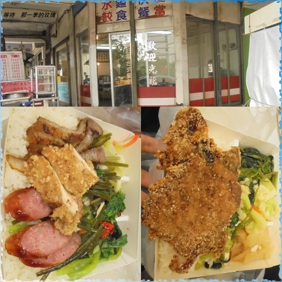 0新竹-新好盒餐