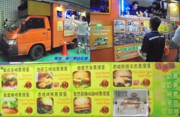 0素食-喬治漢堡