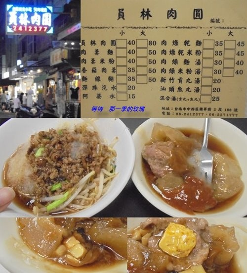 0台南-員林肉圓