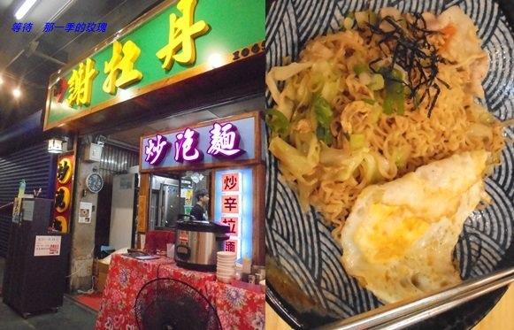 0新竹-謝牡丹