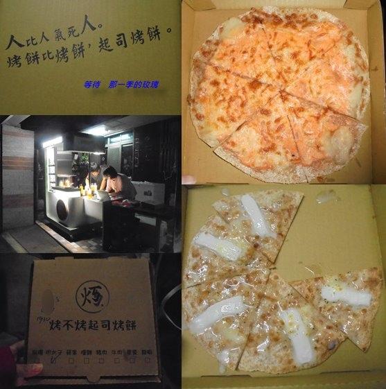 0新竹-起司烤餅