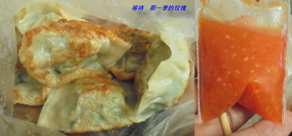 0後龍-煎餃1