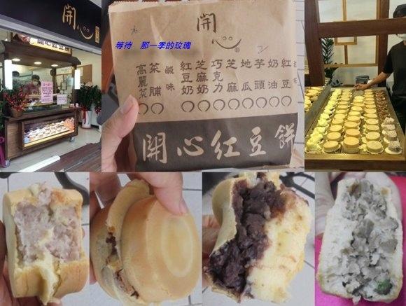 0新竹-開心紅豆餅