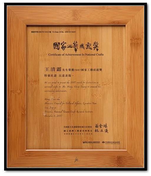 文建會國家工藝成就獎1.jpg