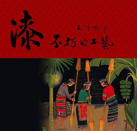 台灣漆文化協會展覽.bmp