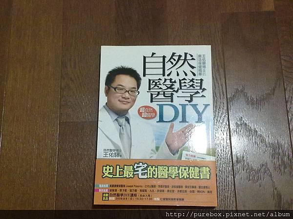 自然醫學DIY $90