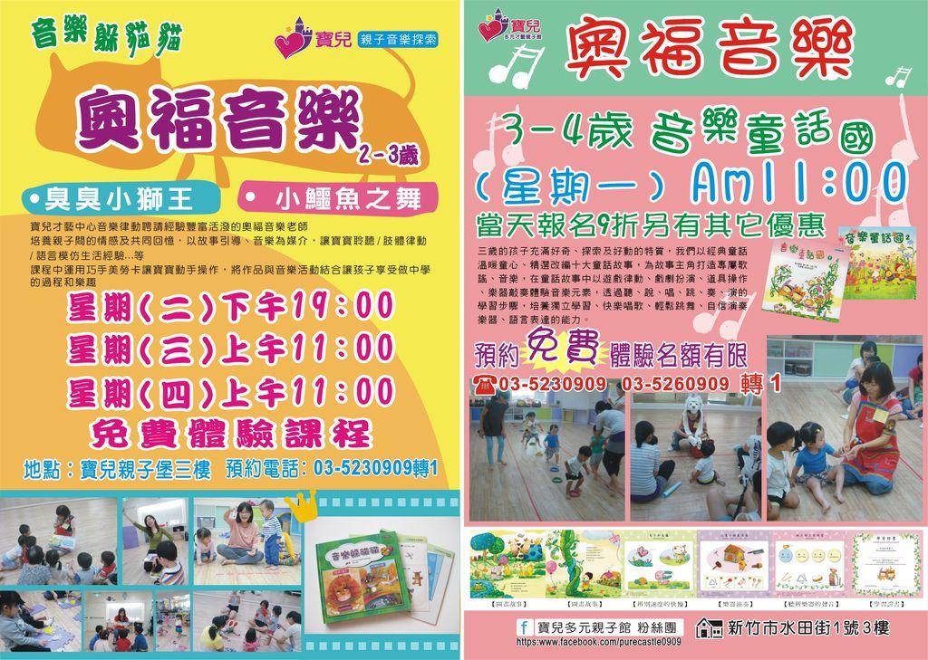 10-15音樂童話國