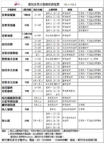 1-2月課程表