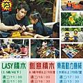 LASY積木- 樂高積木