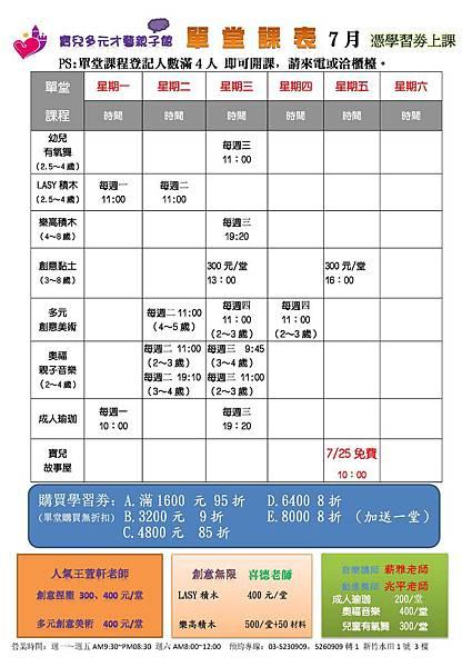 7月份單堂課表