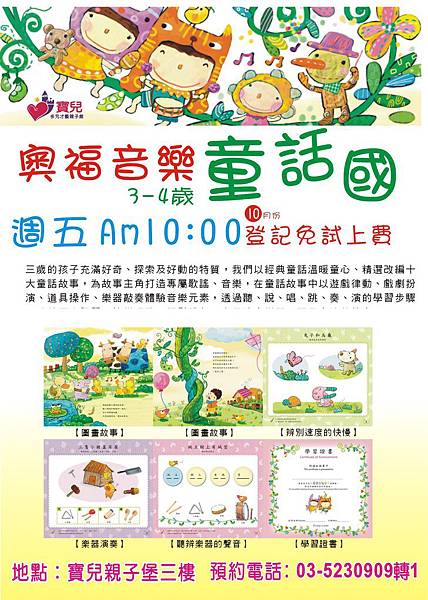 童話國-奧福音樂103
