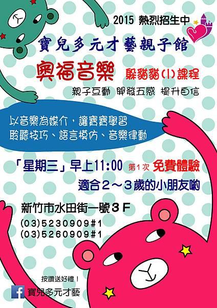 2015奧福音樂躲貓貓.jpg
