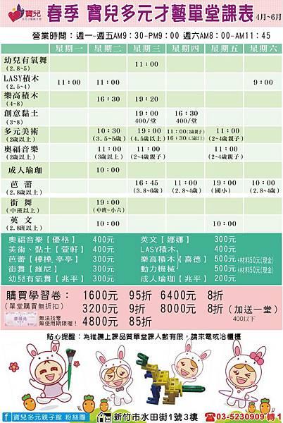 4-6單堂課程表