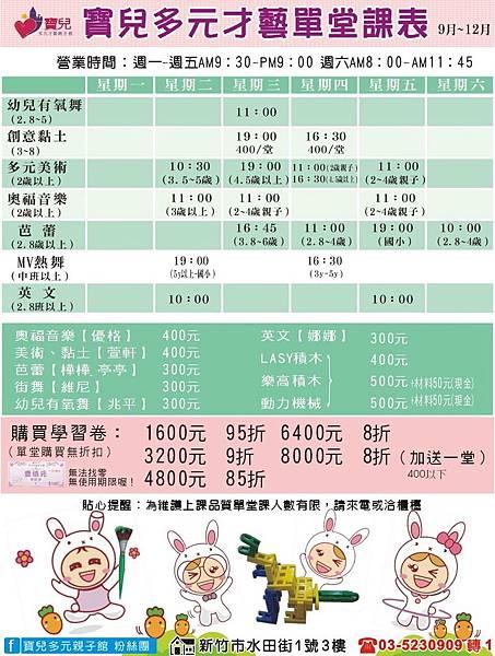 2015秋季單堂課表