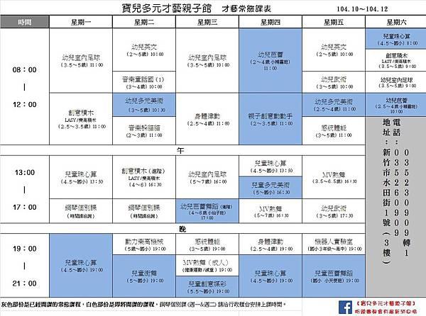 2015 秋季常態課表