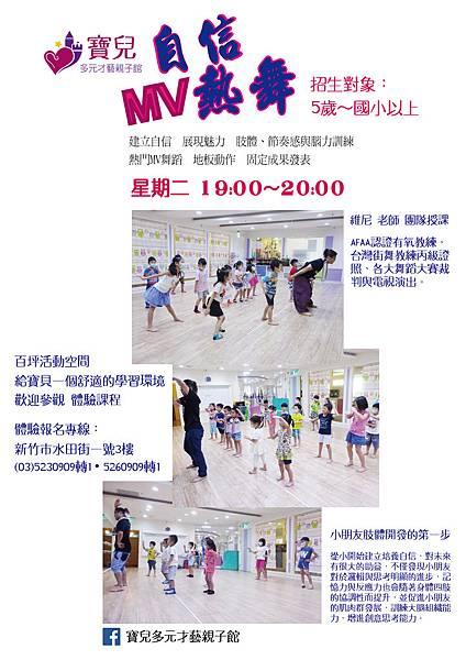 2016MV熱舞招生.jpg