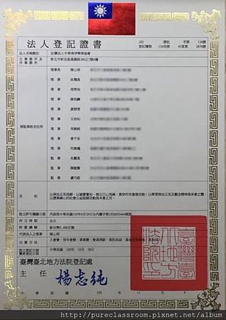 社團法人登記證書.jpg