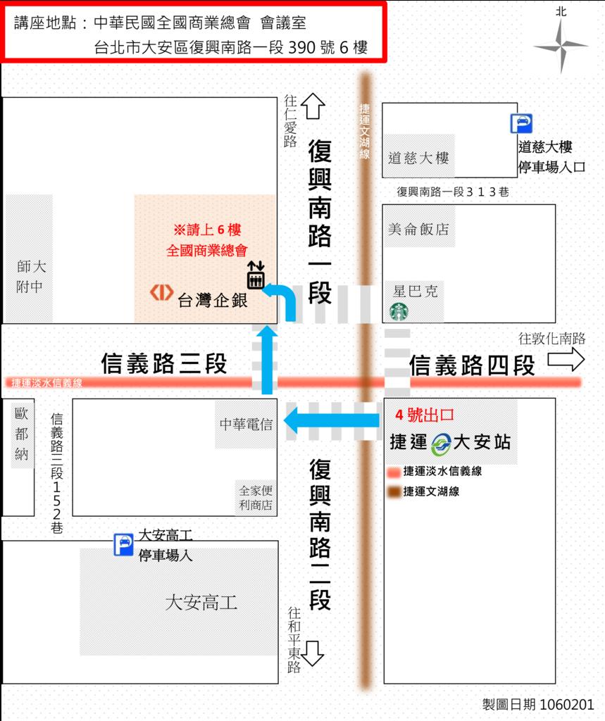 講座地點指引圖(全國商業總會).png