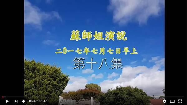 第十八集.JPG