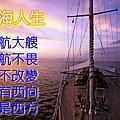 航海人生佛語