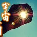 宇宙真相佛語