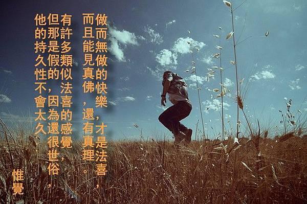 26 惟覺法師