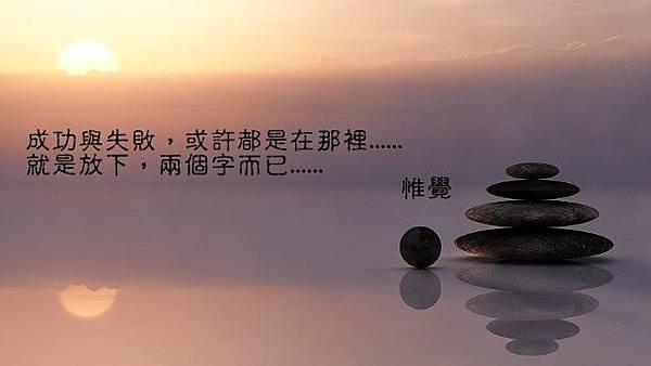 25惟覺法師