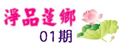 淨品蓮鄉01期
