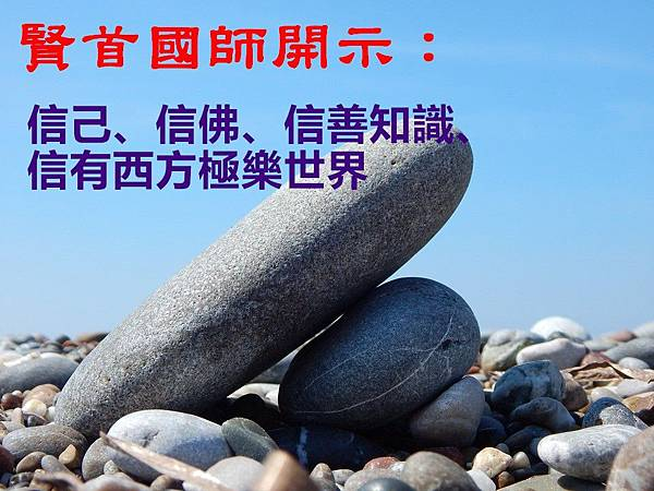 stone-2357556_960_720